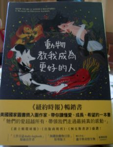 The Chinese edition of How to be a Good Creature