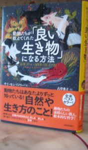 The Japanese edition of How to be a Good Creature is out